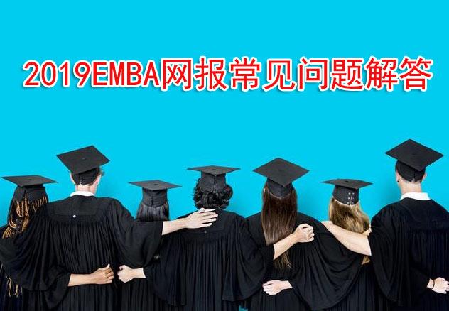 2019EMBA网报常见问题解答.jpg