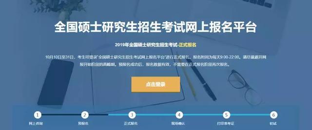 2019年最新最全EMBA网报流程2.jpg