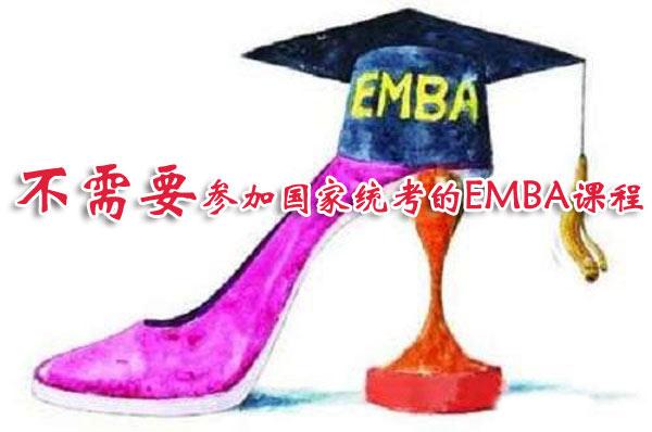 不需要参加国家统考的EMBA课程.jpg