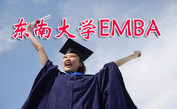 东南大学EMBA.jpg