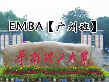 广州EMBA.jpg