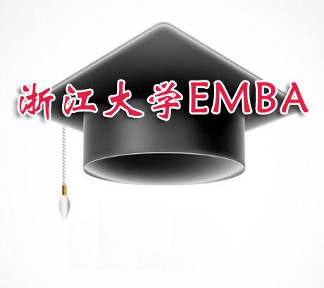 浙江大学EMBA.jpg