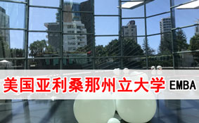美国亚利桑那州立大学与上海国家会计学院金融财务方向EMBA
