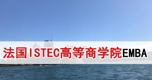 法国ISTEC高等商学院高级工商管理硕士招生简章