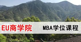 2019EU商学院 MBA学位课程