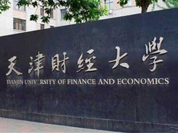 2020年天津财经大学-加拿大西三一大学MBA招生简章(北京)