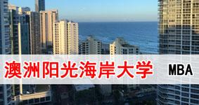 2019澳洲阳光海岸大学MBA招生简章(深圳)