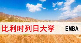 2019年比利时列日大学HEC列日高商EMBA学位班招生简章(深圳)