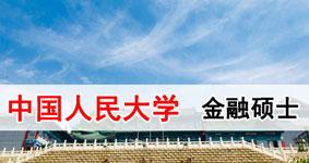 2019中国人民大学-加拿大女王大学金融硕士项目招生简章(双语班)