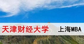 2019年天津财经大学-加拿大西三一大学MBA招生简章(上海班)