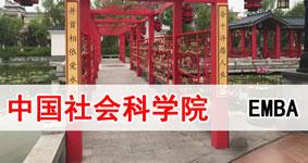 中国社会科学院EMBA高级工商管理课程研修班