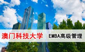 澳门科技大学EMBA高级管理人员工商管理硕士