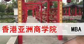 香港亚洲商学院工商管理MBA招生简章