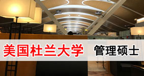 中国社会科学院研究生院—美国杜兰大学 能源管理硕士招生简章