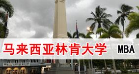 马来西亚林肯大学工商管理硕士(MBA)学位课程