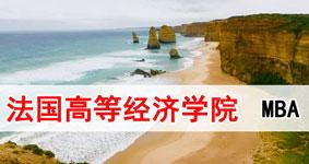 2020年法国高等经济与商业研究学院(INSEEC)MBA(上海班)