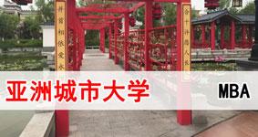 亚洲城市大学MBA招生简章