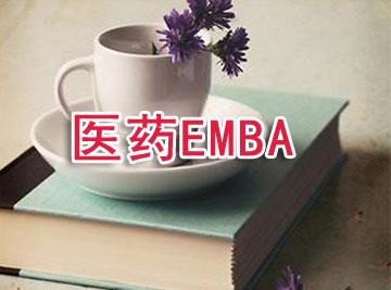 医药EMBA.jpg