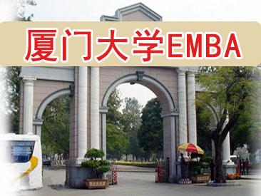 厦门大学EMBA.jpg