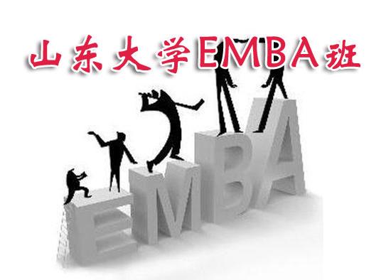 山东大学EMBA班.jpg