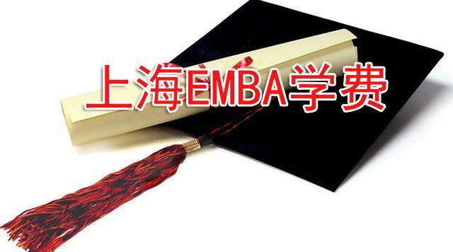上海EMBA学费.jpg
