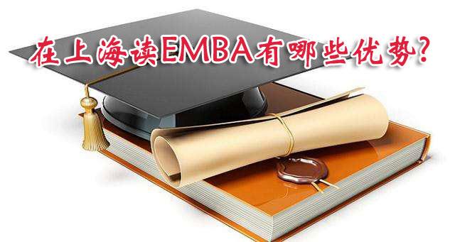 上海EMBA.jpg