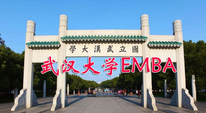 武汉大学EMBA.jpg