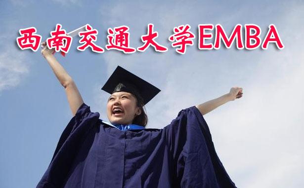 西南交通大学EMBA.jpg