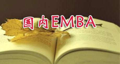 国内EMBA.jpg