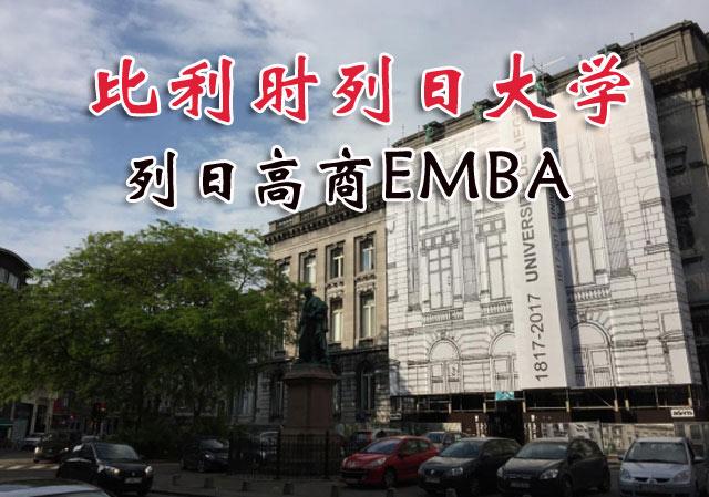 列日高商EMBA.jpg