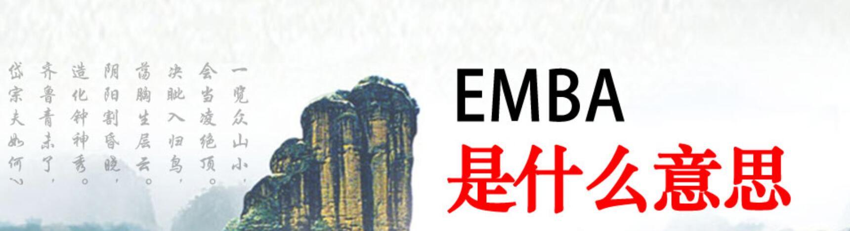emba2019.jpg